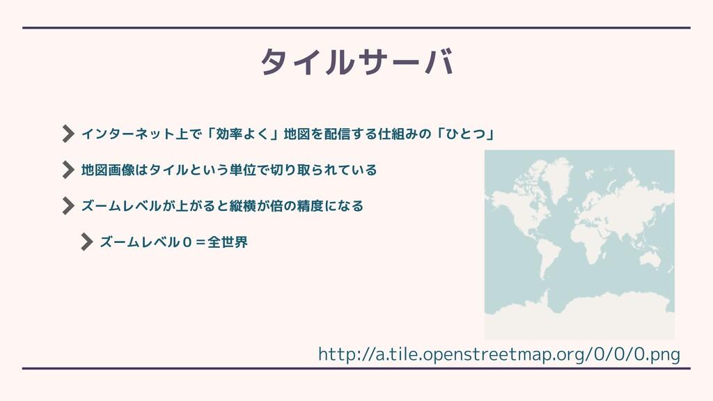 インターネット上で「効率よく」地図を配信する仕組みの「ひとつ」 地図画像はタイルという単位で切...
