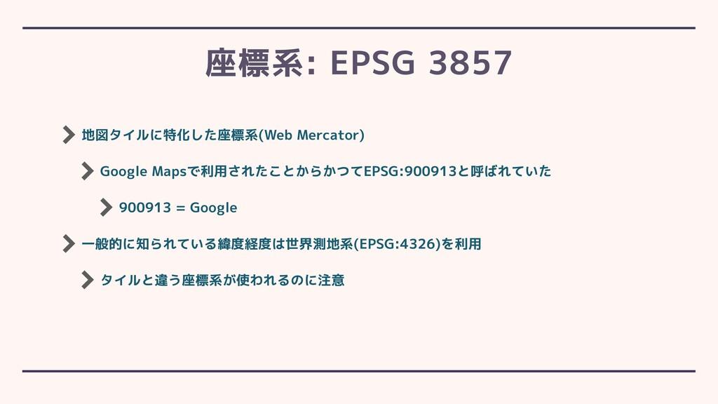 地図タイルに特化した座標系(Web Mercator) Google Mapsで利用されたこと...