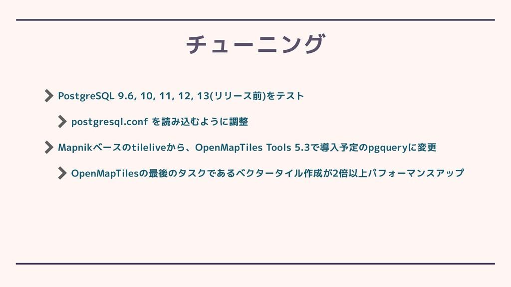 PostgreSQL 9.6, 10, 11, 12, 13(リリース前)をテスト postg...