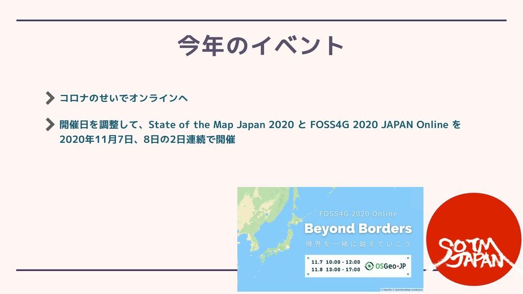 コロナのせいでオンラインへ 開催日を調整して、State of the Map Japan 2...