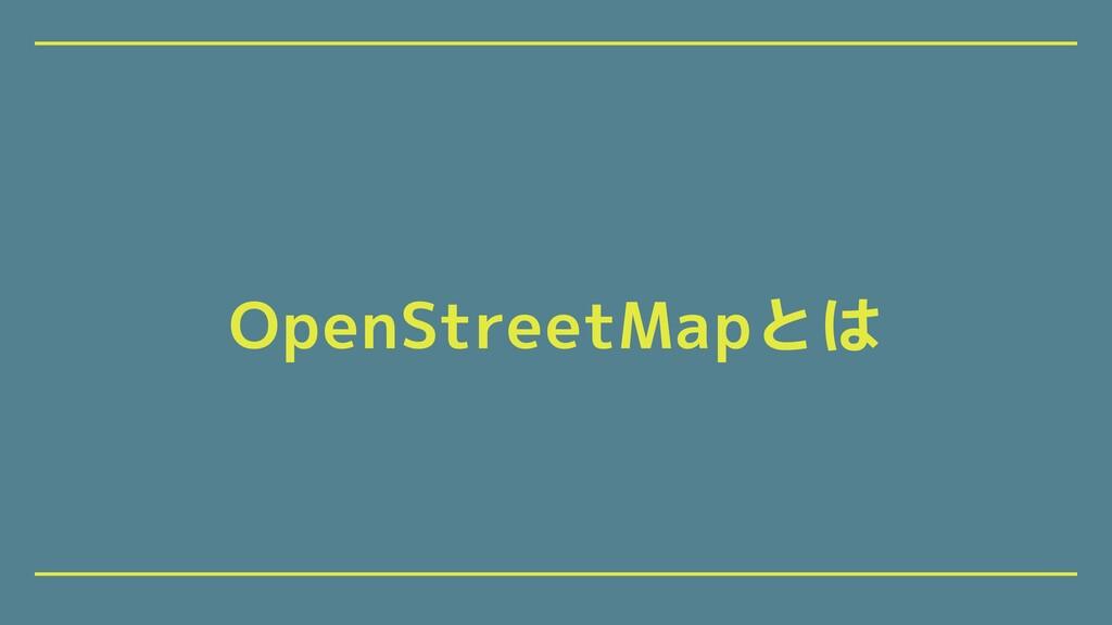 OpenStreetMapとは