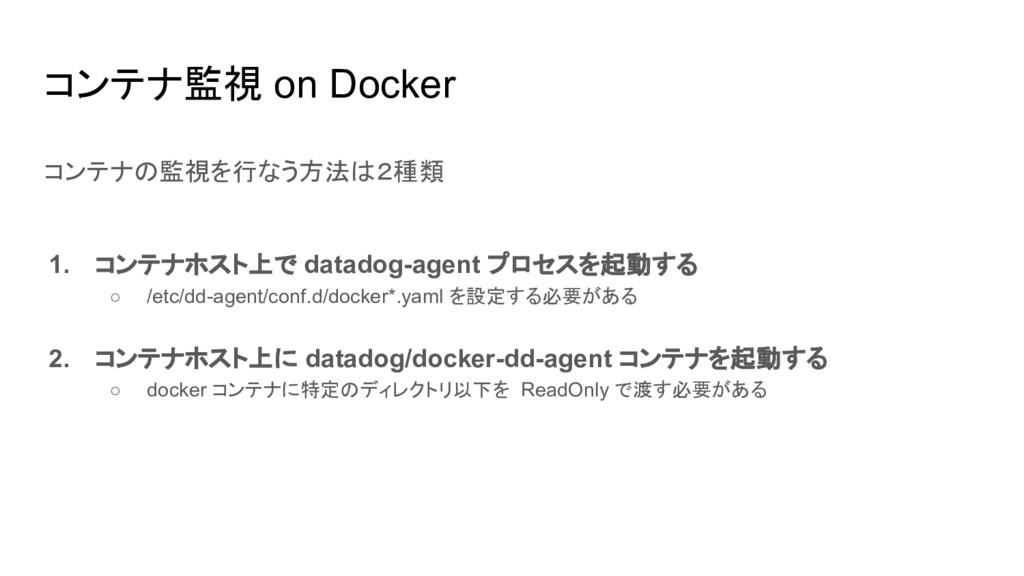 コンテナ監視 on Docker コンテナの監視を行なう方法は2種類 1. コンテナホスト上で...