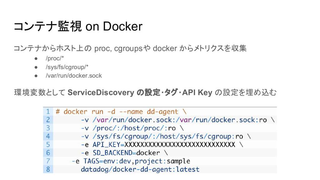 コンテナ監視 on Docker コンテナからホスト上の proc, cgroupsや doc...