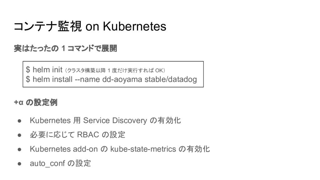 実はたったの 1 コマンドで展開 +α の設定例 ● Kubernetes 用 Service...