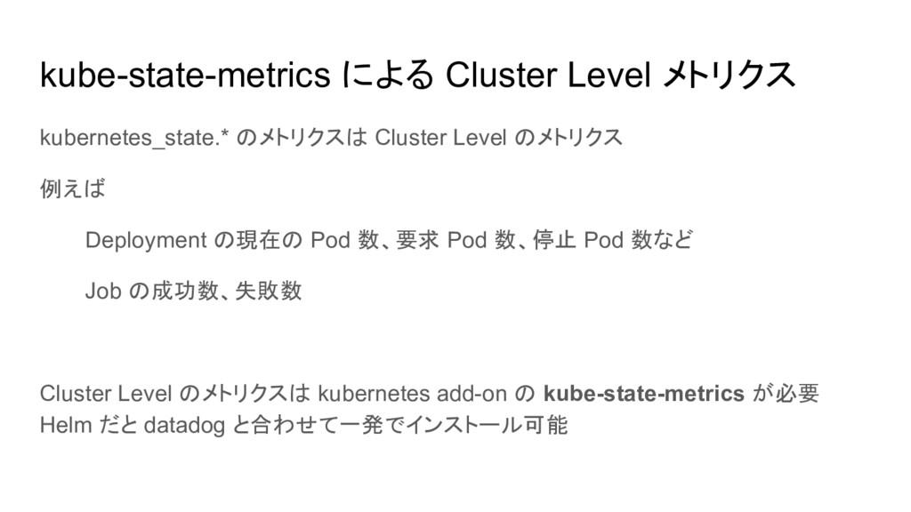 kube-state-metrics による Cluster Level メトリクス kube...