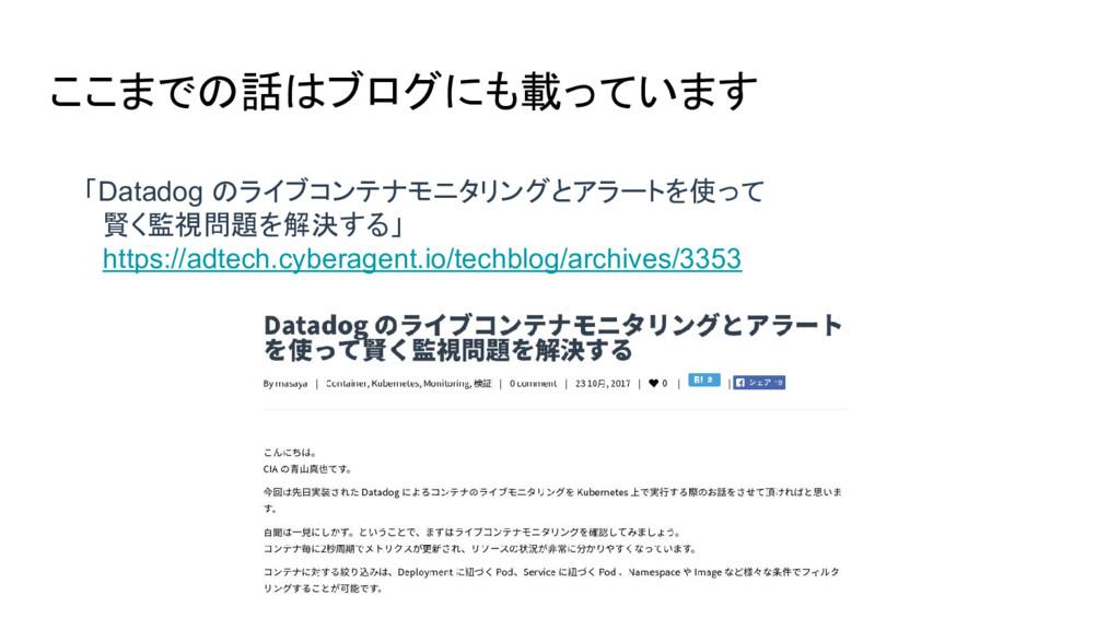 ここまでの話はブログにも載っています 「Datadog のライブコンテナモニタリングとアラート...