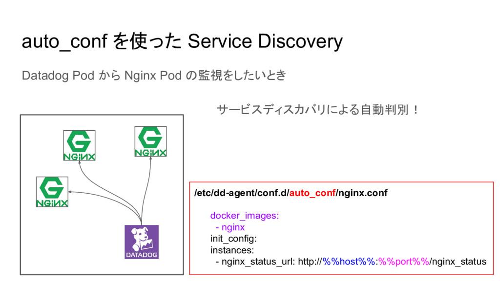 auto_conf を使った Service Discovery /etc/dd-agent/...