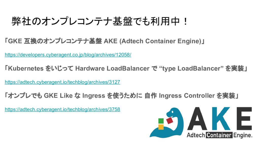 弊社のオンプレコンテナ基盤でも利用中! 「GKE 互換のオンプレコンテナ基盤 AKE (Adt...