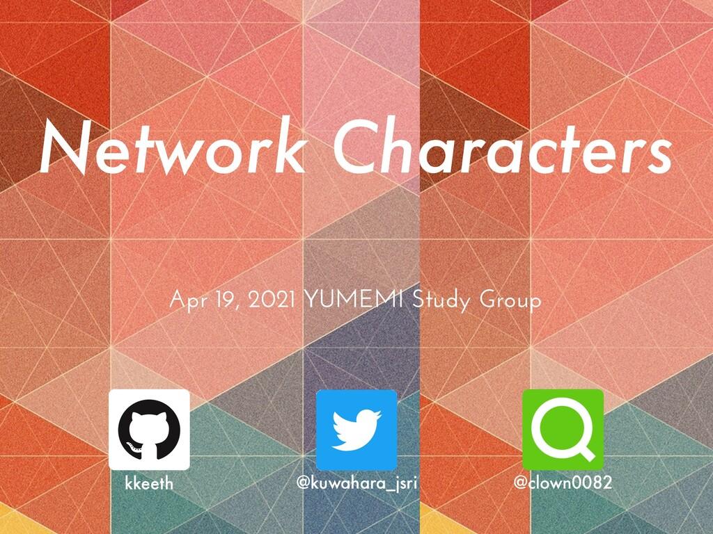 Network Characters Apr 19, 2021 YUMEMI Study Gr...