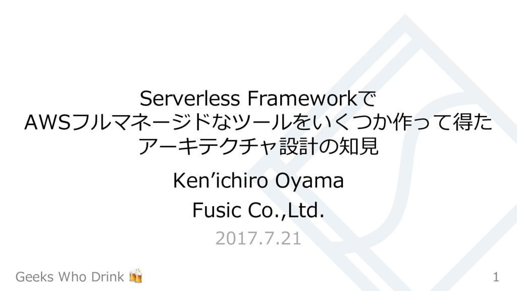 Serverless Frameworkで AWSフルマネージドなツールをいくつか作って得た ...