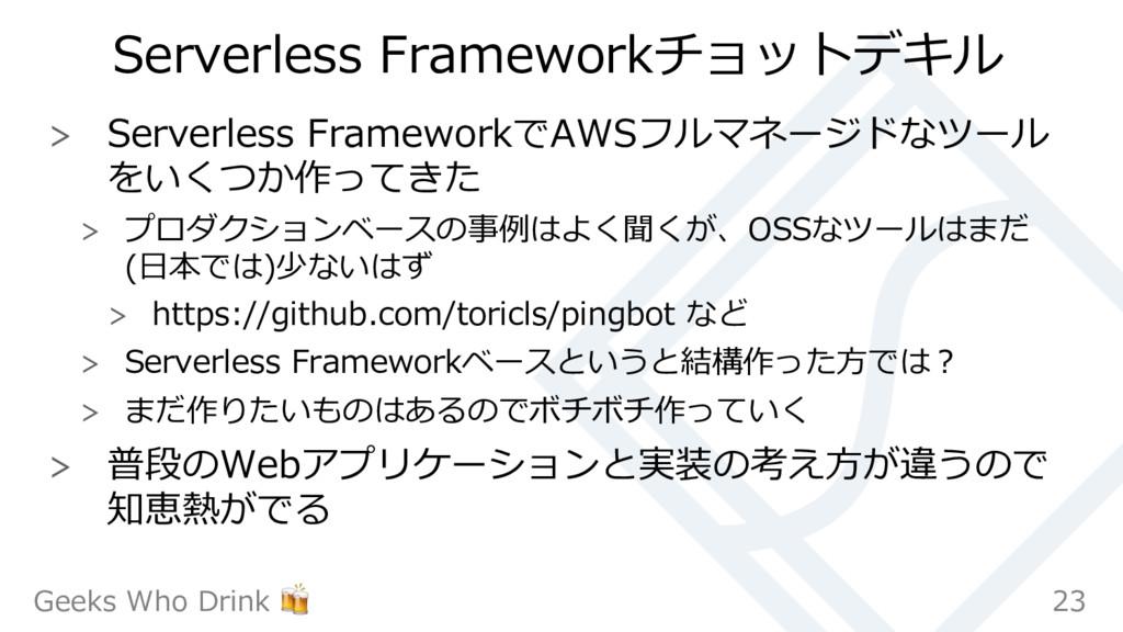 Serverless Frameworkチョットデキル  Serverless Frame...