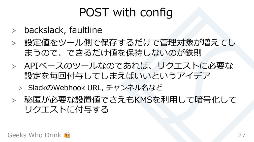POST with config  backslack, faultline  設定値を...