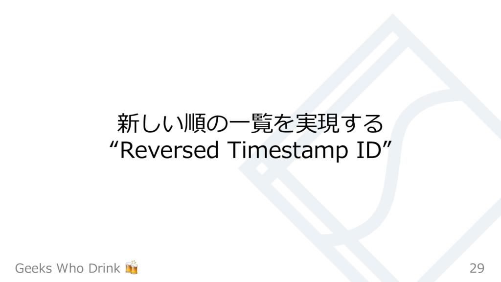"""新しい順の⼀覧を実現する """"Reversed Timestamp ID"""" 29 Geeks W..."""