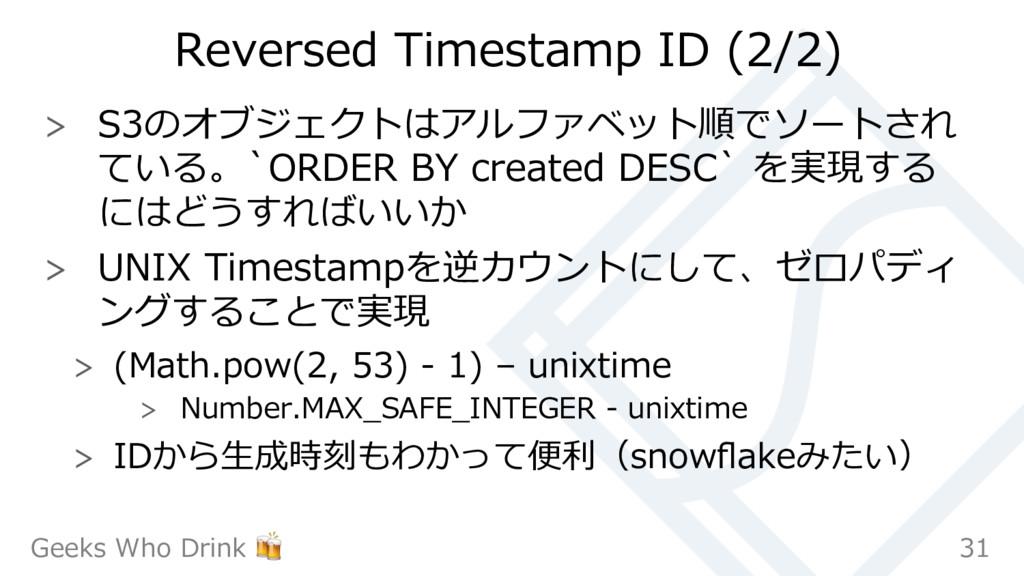 Reversed Timestamp ID (2/2)  S3のオブジェクトはアルファベッ...