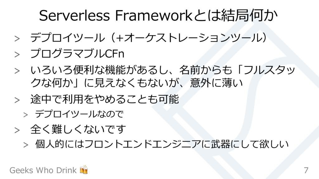 Serverless Frameworkとは結局何か  デプロイツール(+オーケストレーシ...