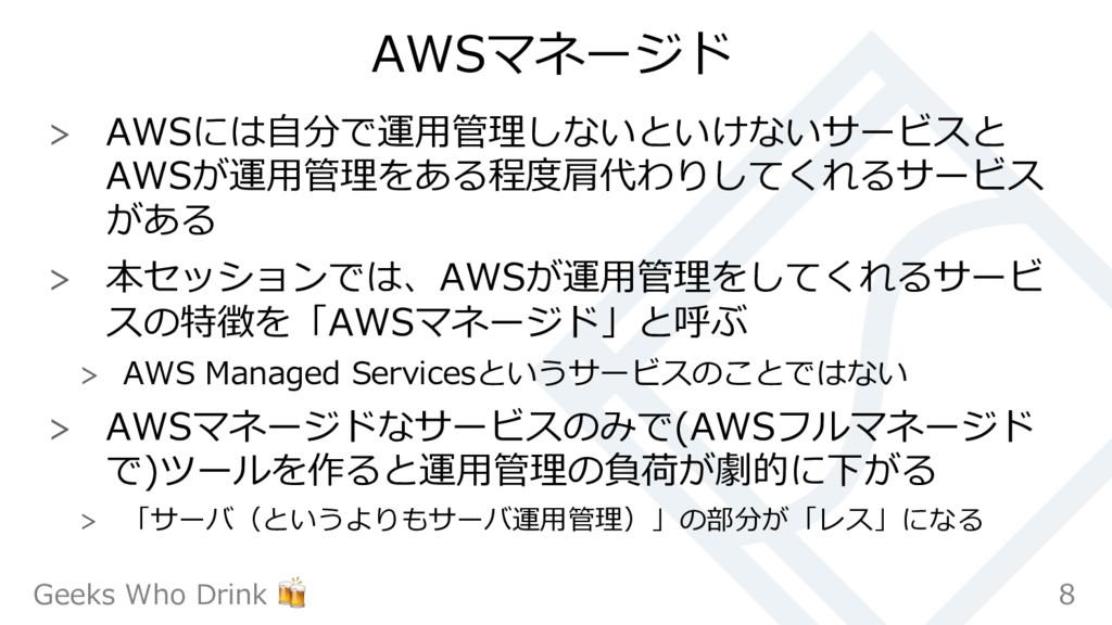 AWSマネージド  AWSには⾃分で運⽤管理しないといけないサービスと AWSが運⽤管理を...