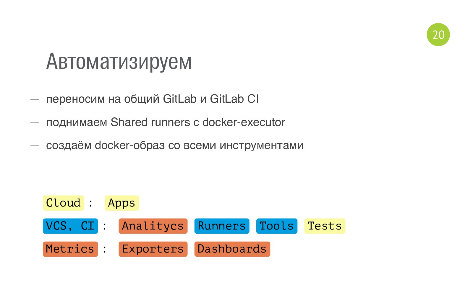 Cloud Apps VCS, CI Analitycs Runners Tools Test...