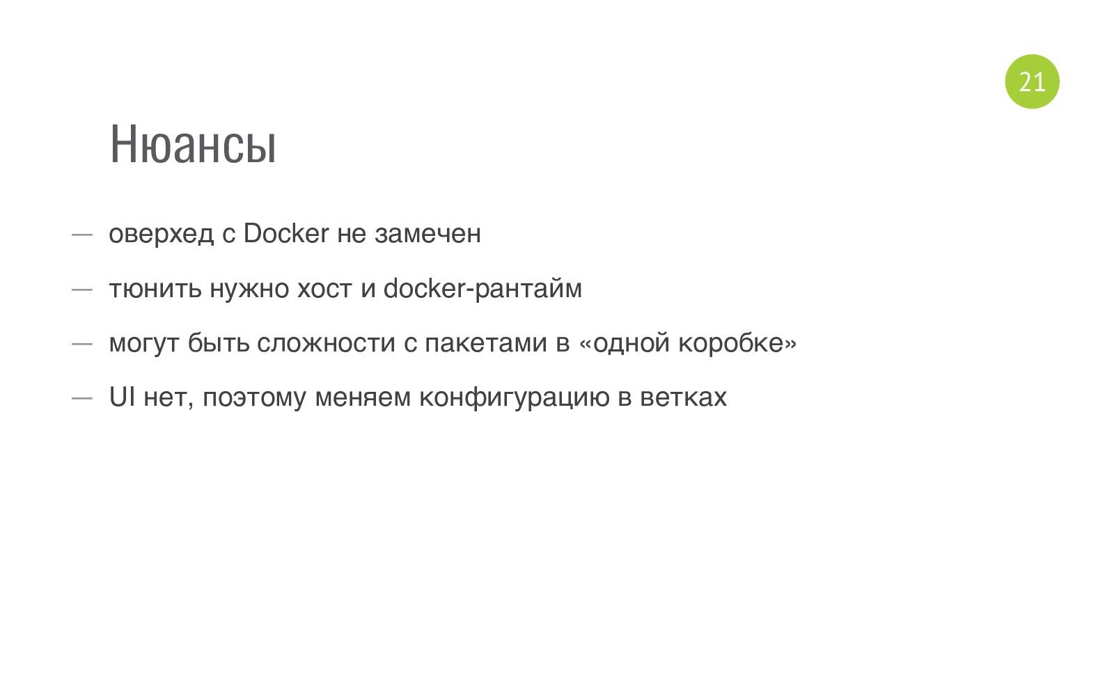 Нюансы — оверхед с Docker не замечен — тюнить н...