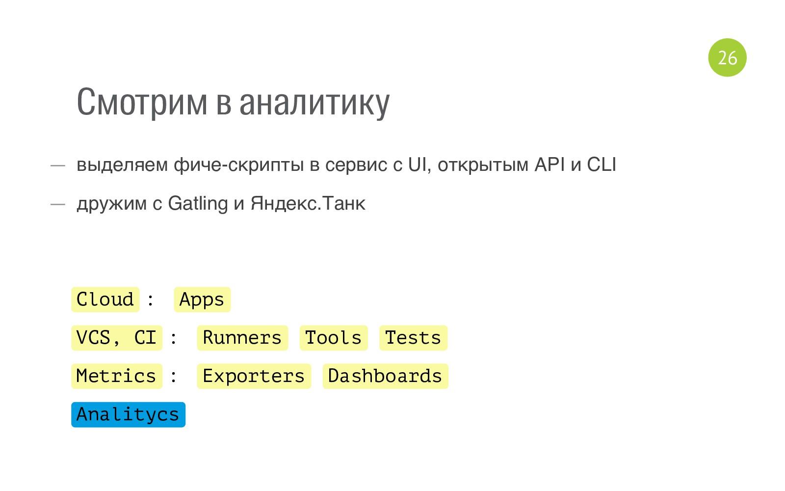 Cloud Apps VCS, CI Runners Tools Tests Metrics ...