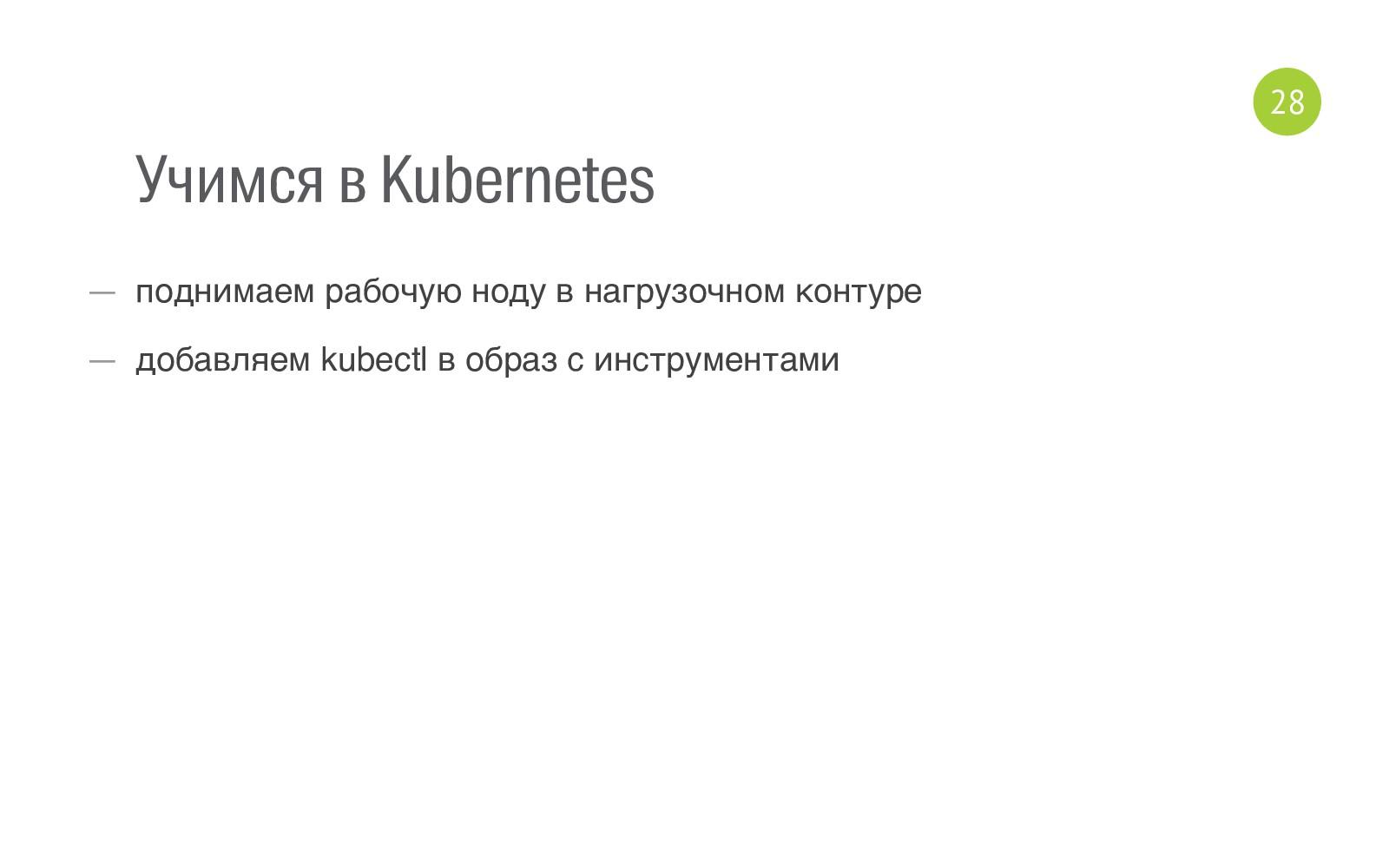 Учимся в Kubernetes — поднимаем рабочую ноду в ...