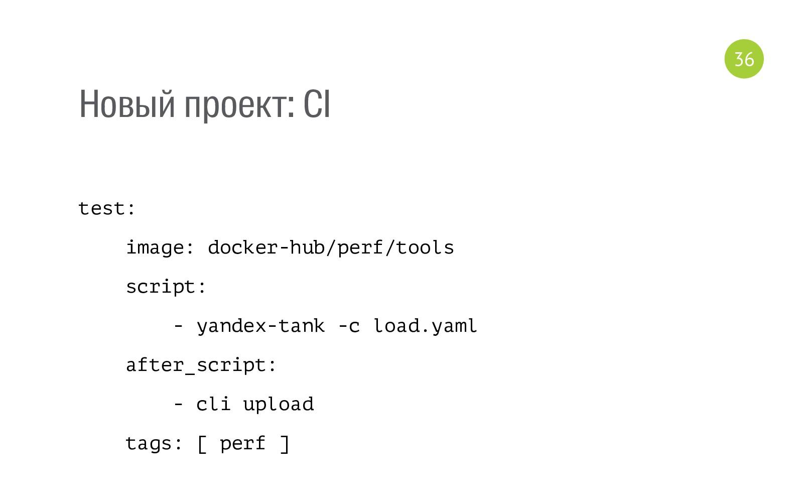 Новый проект: CI test: image: docker-hub/perf/t...