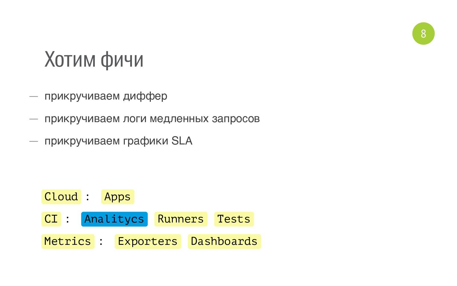 Cloud Apps CI Analitycs Runners Tests Metrics E...