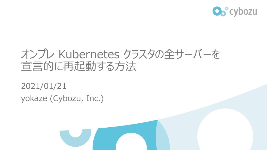 オンプレ Kubernetes クラスタの全サーバーを 宣⾔的に再起動する⽅法 2021/01...