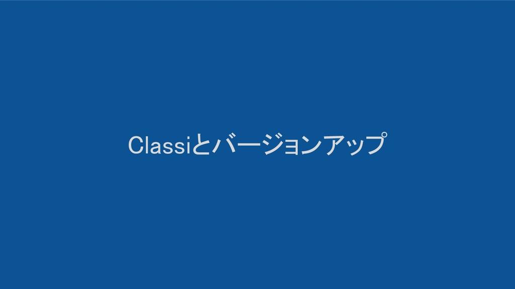 Classiとバージョンアップ