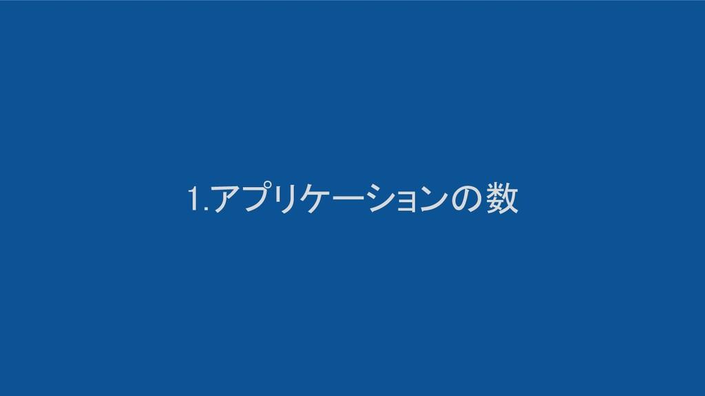 1.アプリケーションの数