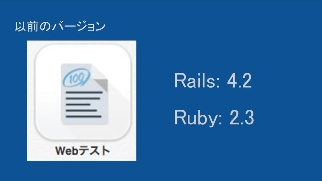 以前のバージョン  Rails: 4.2 Ruby: 2.3