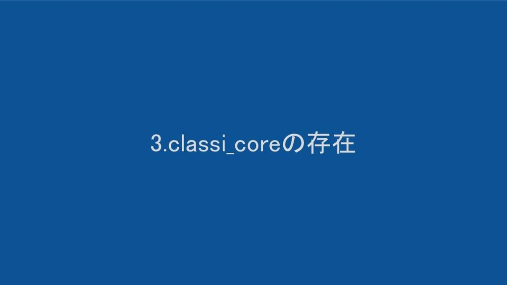 3.classi_coreの存在