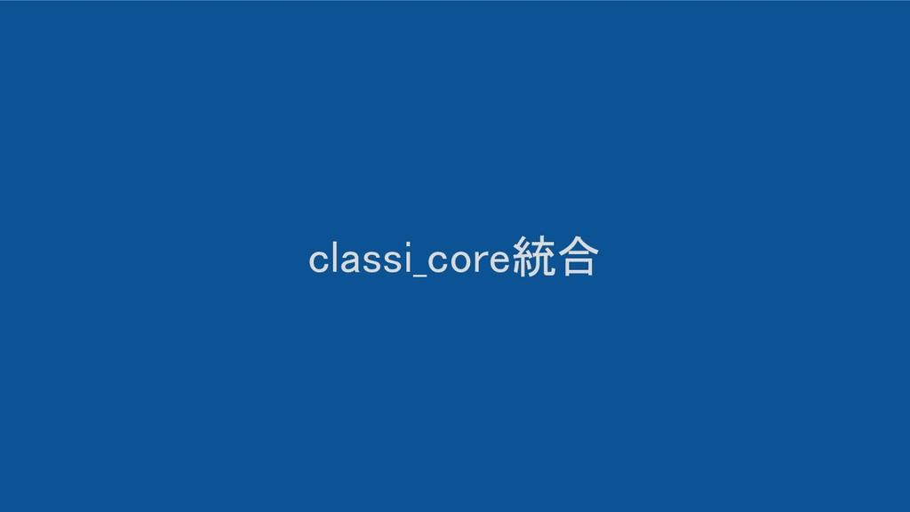 classi_core統合