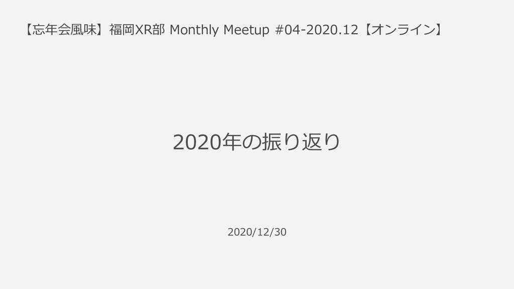 2020/12/30 【忘年会風味】福岡XR部 Monthly Meetup #04-2020...