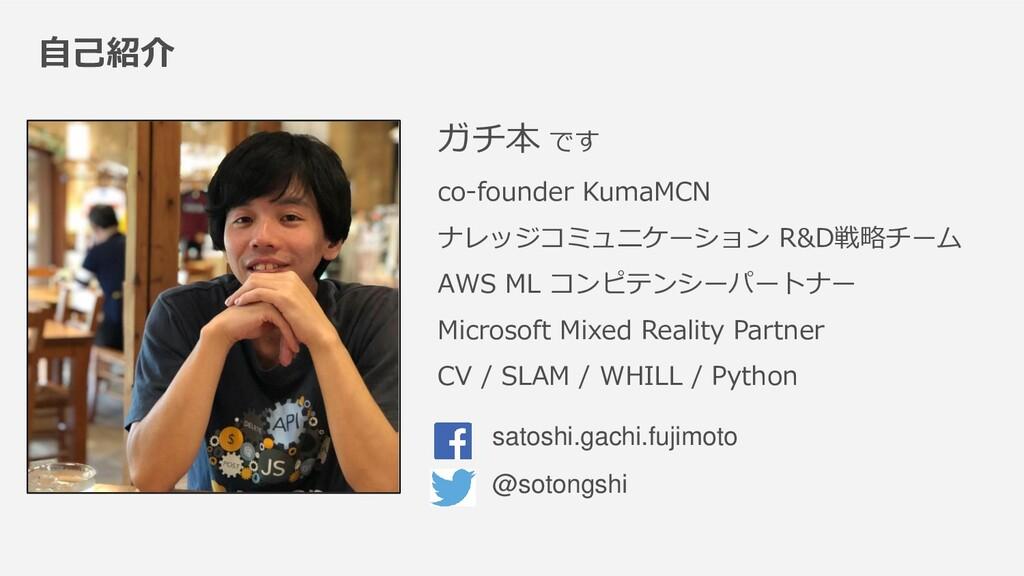 自己紹介 ガチ本 です co-founder KumaMCN ナレッジコミュニケーション R&...