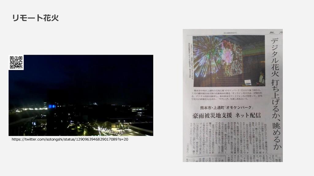 リモート花火 https://twitter.com/sotongshi/status/129...