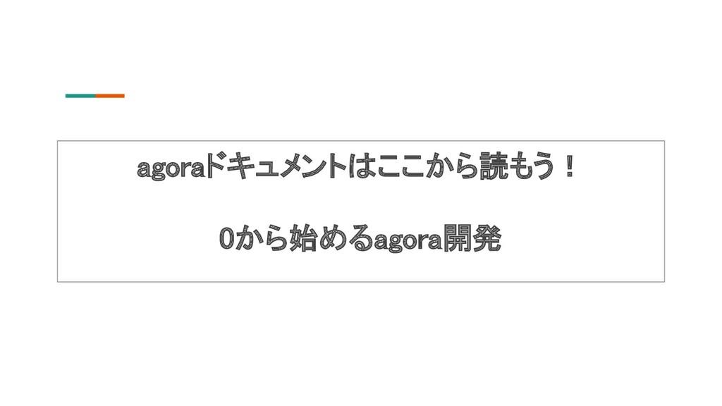 agoraドキュメントはここから読もう!  0から始めるagora開発
