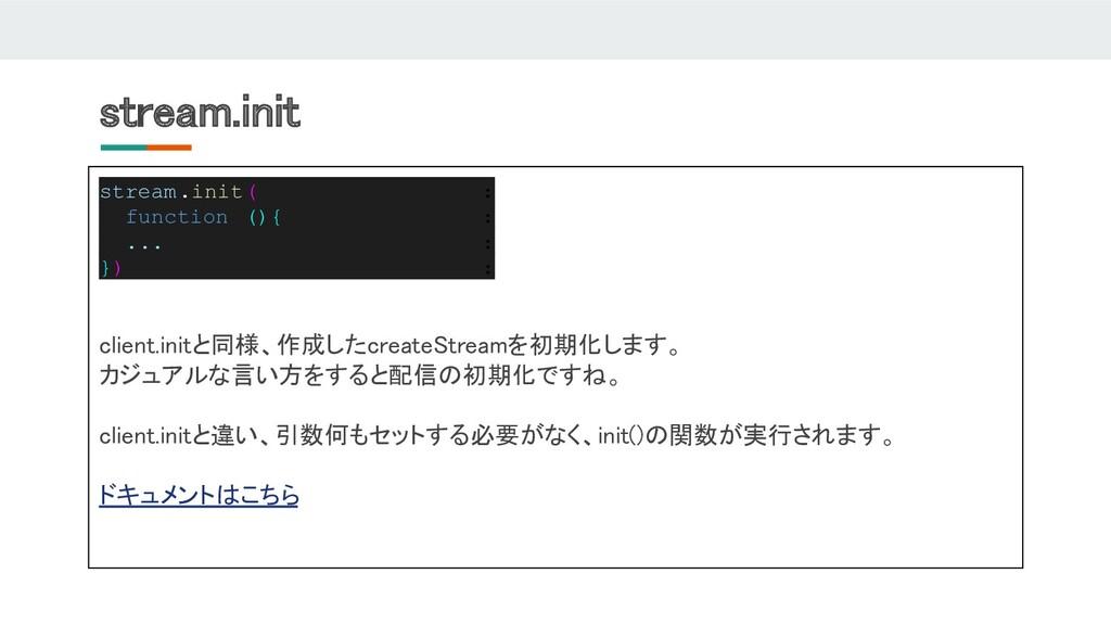stream.init stream.init( : function (){ : ... ...
