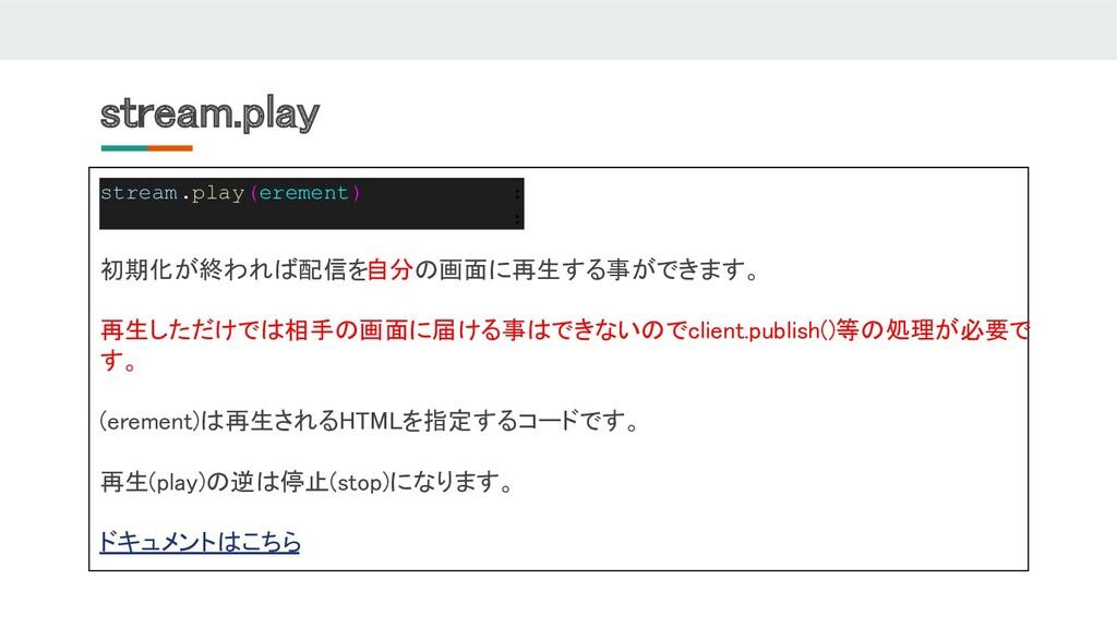 stream.play stream.play(erement) : : 初期化が終われば配...