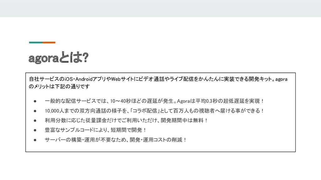 agoraとは? 自社サービスのiOS・AndroidアプリやWebサイトにビデオ通話やライ...