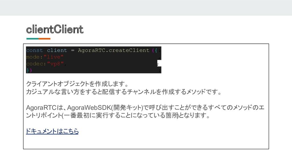 clientClient const client = AgoraRTC.createCli...