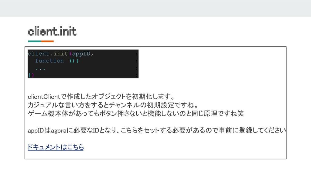 client.init client.init(appID, : function (){ ...