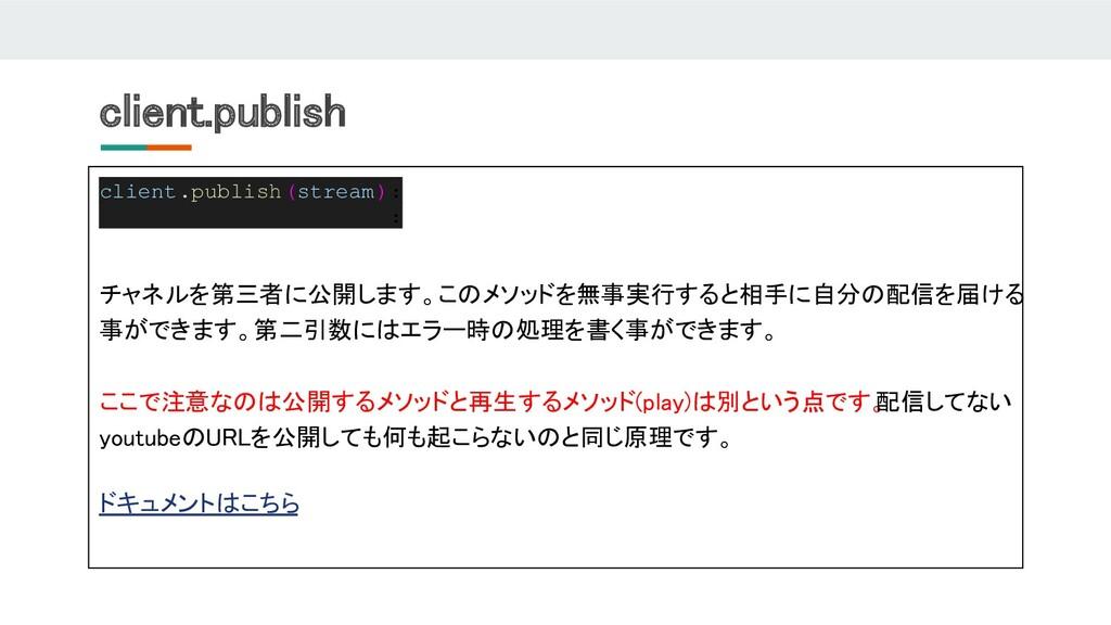 client.publish client.publish(stream): : チャネルを...