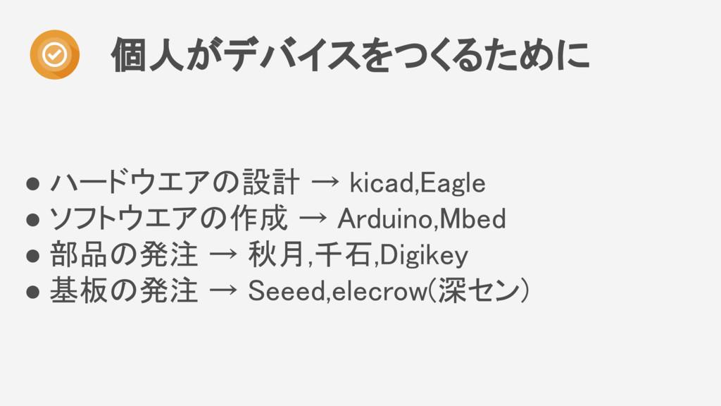 ● ハードウエアの設計 → kicad,Eagle ● ソフトウエアの作成 → Arduino...