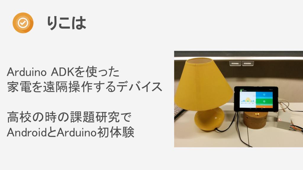 Arduino ADKを使った 家電を遠隔操作するデバイス 高校の時の課題研究で Androi...