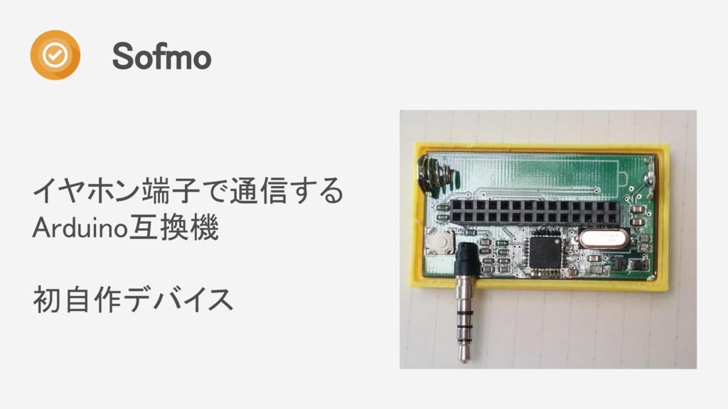イヤホン端子で通信する Arduino互換機 初自作デバイス Sofmo