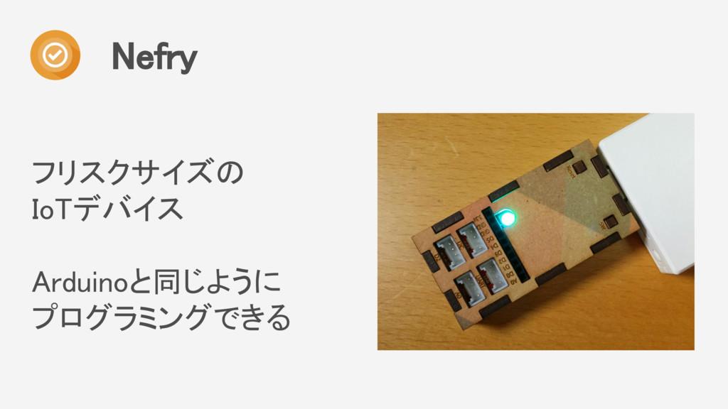 フリスクサイズの IoTデバイス Arduinoと同じように プログラミングできる Nefry