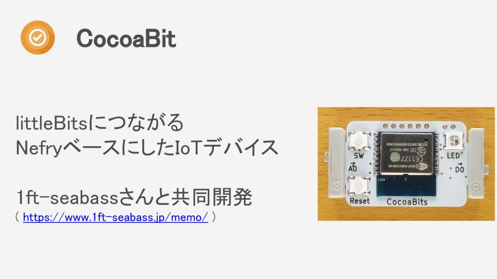 littleBitsにつながる NefryベースにしたIoTデバイス 1ft-seabassさ...