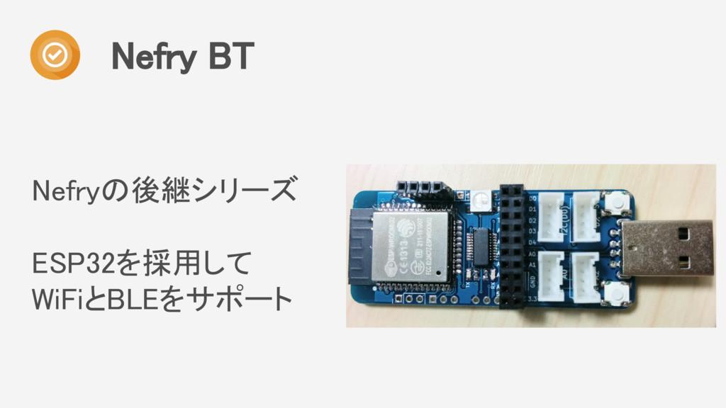 Nefryの後継シリーズ ESP32を採用して WiFiとBLEをサポート Nefry BT