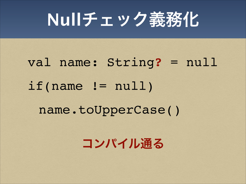 NullνΣοΫٛ຿Խ val name: String? = null! if(name !...