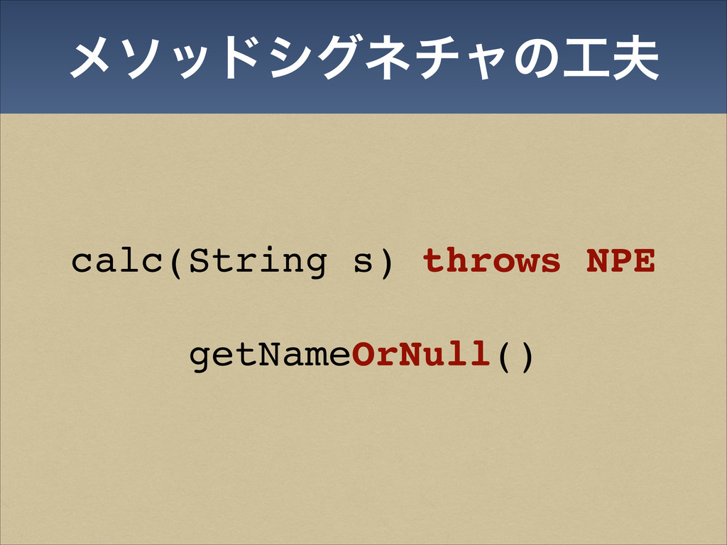 ϝιουγάωνϟͷ޻෉ calc(String s) throws NPE! getName...